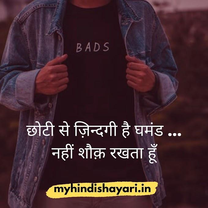Top 100+ Attitude Shayari in Hindi 2021  - हिंदी ऐटिटूड स्टेटस