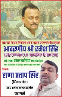 श्री रमेश सिंह (प्रदेश उपाध्यक्ष उ.प्र. माध्यमिक शिक्षक संघ) को अपना प्रथम वरीयता का मत देकर न्याय और सिद्धान्त की इस लड़ाई में भारी मतों से विजयी बनायें : निवेदक- राणा प्रताप सिंह (शिक्षक नेता)  | #NayaSaberaNetwork