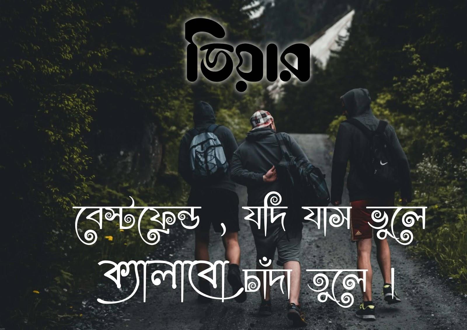 Bangla status For best friends