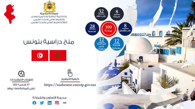 منحة دراسية بتونس متاحة الآن لفائدة الطلبة المغاربة