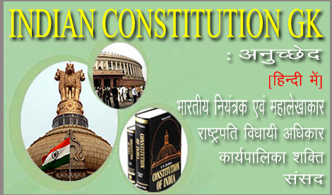 Indian Constitution Gk Questions In hindi | CG Gk in Hindi