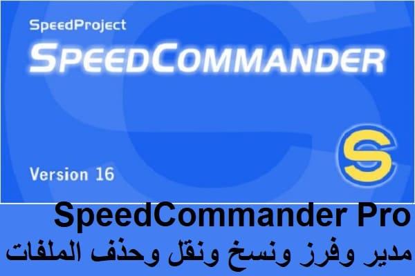 SpeedCommander Pro 17-54-97 مدير وفرز ونسخ ونقل وحذف الملفات
