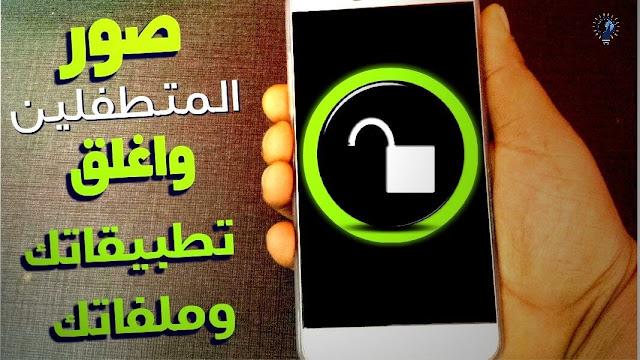 عملاق اغلاق التطبيقات واخفاء الصور والفيديو والملفات بـ ( رقم سري - نمط - بصمة ) 168