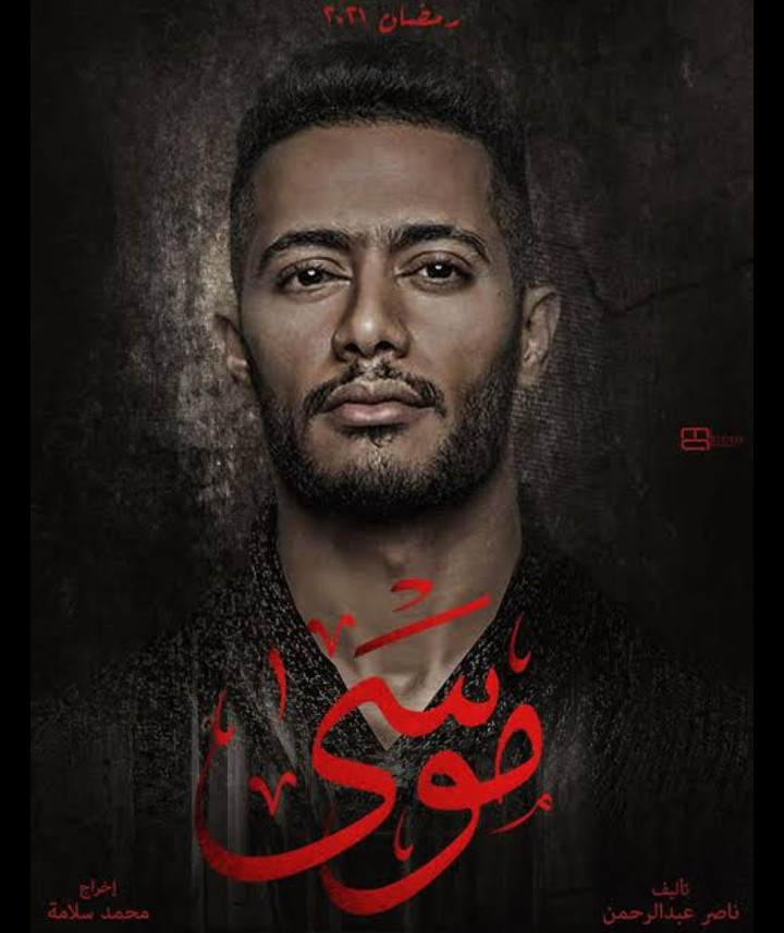 مسلسل موسى محمد رمضان