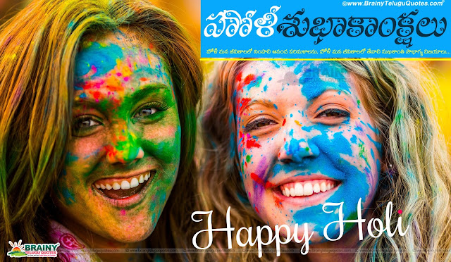 Happy Holi 2020 Telugu Greetings Wallpapers, Best Holi Greetings in telugu, Nice Holi Greetings in telugu, Famous Telugu Holi Greetings wallpapers quotations for friends, Indian Festival Holi Greetings quotes wallpapers poems kavitalu shayari images pictures in Telugu english hindi kannada bengali tamil languages.