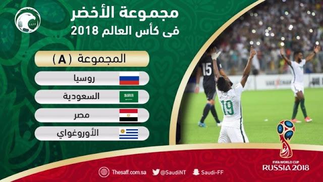 موعد مباريات السعودية في كأس العالم روسيا 2018 |طريقة مشاهدة مباريات السعودية في مونديال روسيا 2018 بث مباشر مجانا