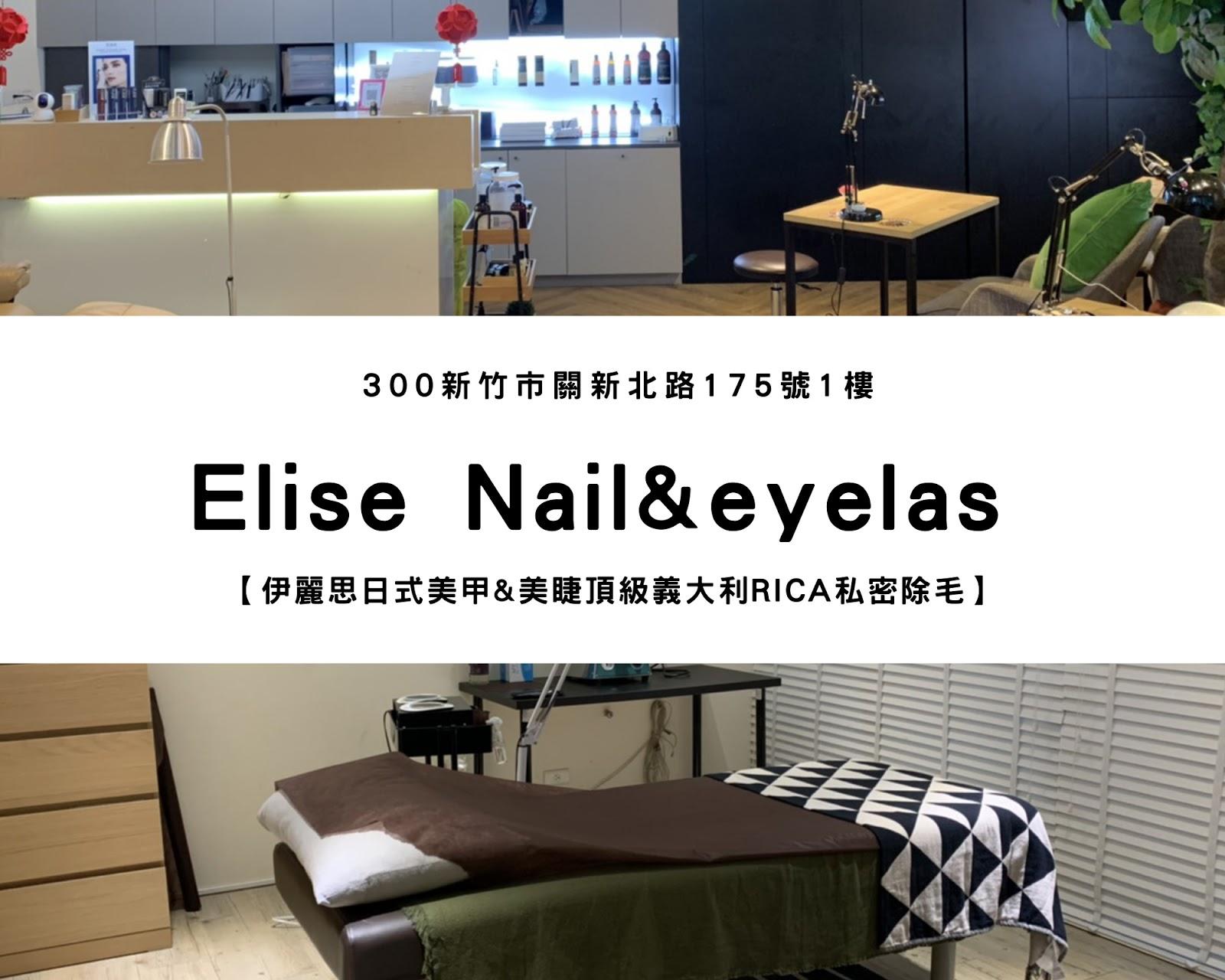 【新竹熱蠟除毛】 Elise Nail&eyelash 伊麗思日式美甲&美睫 |頂級義大利RICA私密除毛