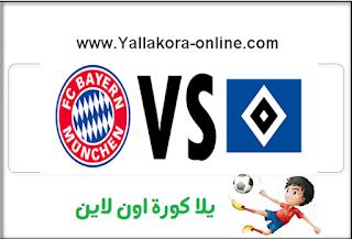 مشاهدة مباراة بايرن ميونخ وهامبورج بث مباشر بتاريخ 24-09-2016 الدوري الالماني
