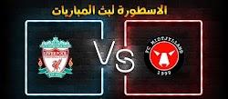 موعد وتفاصيل مباراة ليفربول ومتيولاند بتاريخ 09-12-2020 في دوري أبطال أوروبا