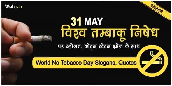 World No Tobacco Day Slogans, Quotes Hindi