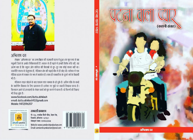 Patna vala pyar book review