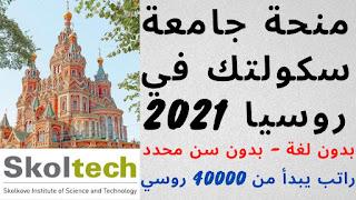 منحة جامعة سكولتك في روسيا 2021