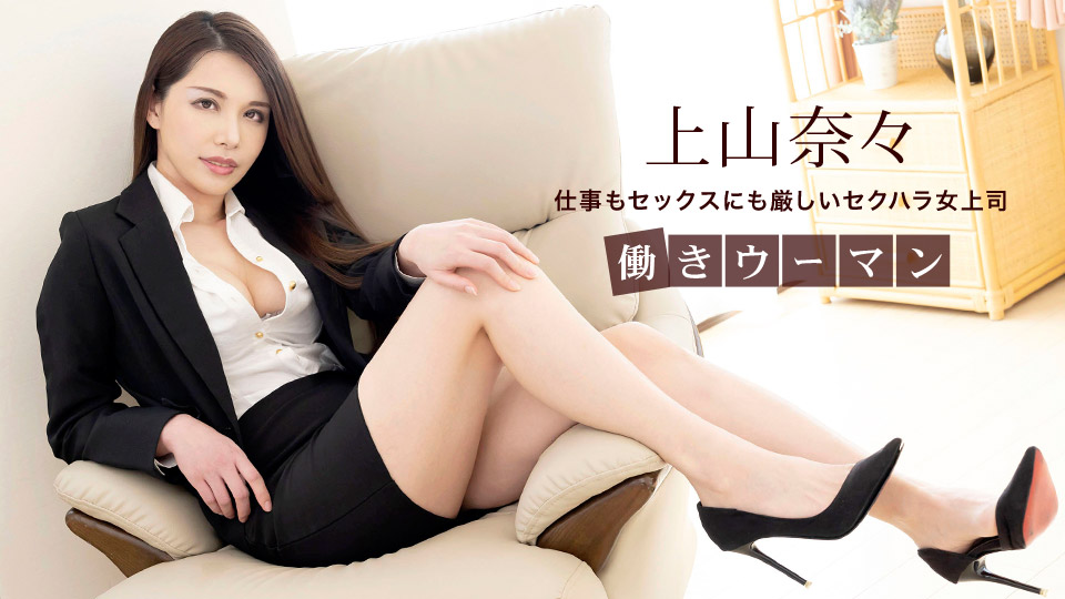 Nana Kamiyama Working Woman, Sexually harassed female boss who strict about work and sex