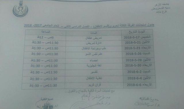جدول امتحانات كلية التمريض بجامعة الازهر 2018
