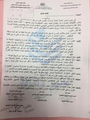 أبرز قرارات وزارة التربية والتعليم بخصوص تناوب الموظفين بسبب كورونا