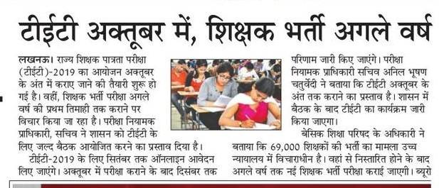 69000 शिक्षकों की भर्ती अगले वर्ष