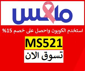 رمز Max Fashion بخصم 15% على كل المنتجات صالح في مصر والسعوديه والامارات