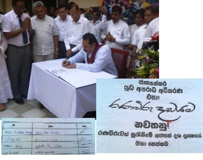 mahinda - Petition to ensure the safety of soldiers