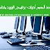 شرح مبسط لأهم أدوات برنامج الوورد مادة المعلوميات الاستعداد لمباراة المحريين القضائيين وزارة العدل والحريات 2017 (فيديو)