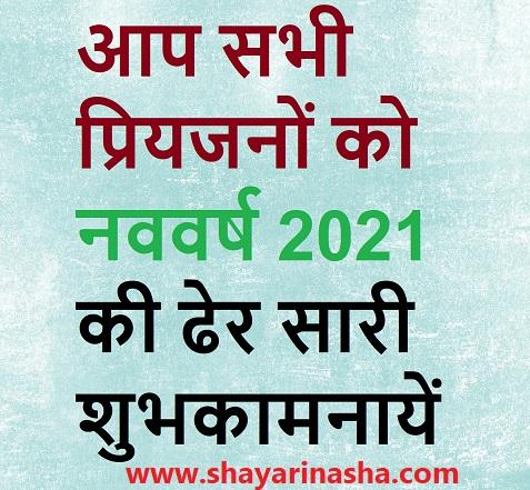 Happy New Year 2021 Wishes   SMS  Messages   Images  