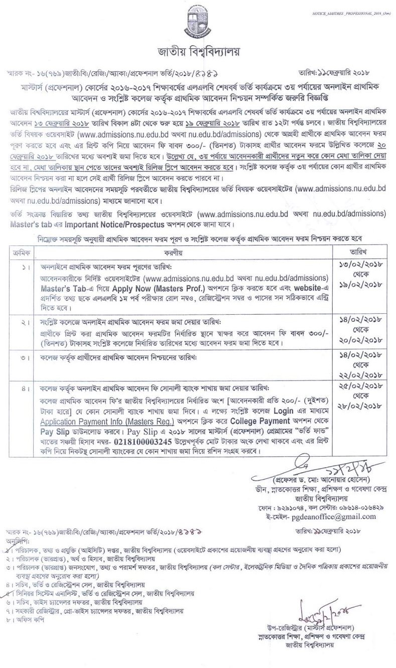 Admission Notice for LLB Final year (Application Start at 13 Feb 2018)
