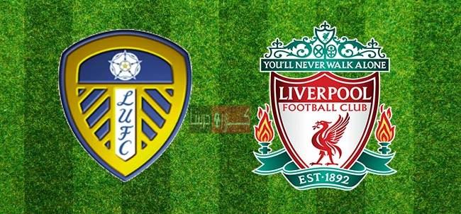 مشاهدة مباراة ليفربول وليدز يونايتد بث مباشر اليوم 12-9-2020