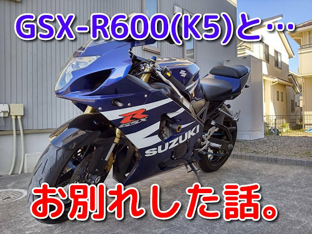 GSX-R600 売却 メルカリ