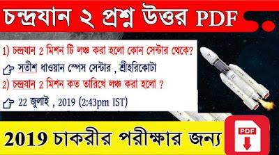 মিশন চন্দ্রযান ২ প্রশ্ন উত্তর   Chandrayaan 2 MCQs in Bengali