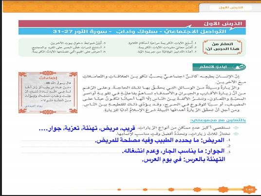 حل جميع دروس اللغة العربية للصف الثاني عشر