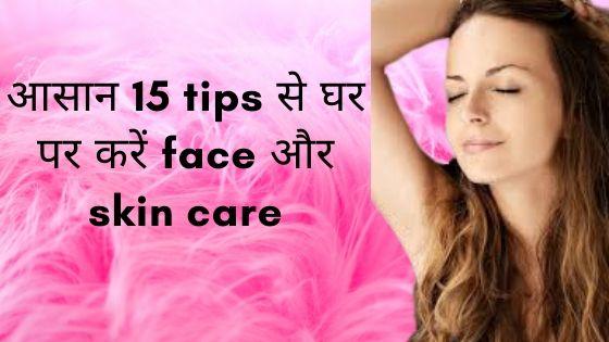आसान 15 टिप्स से करें स्किन केयर-15 tips for face and skincare at home in hindi