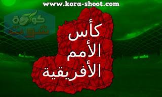 مشاهدة مباريات كأس الأمم الأفريقية اليوم بث مباشر Africa-Cup