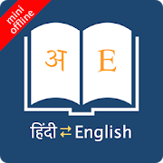 English Hindi Dictionary Offline