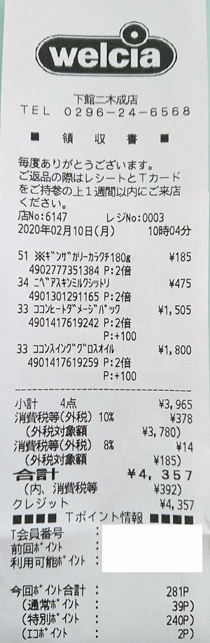 ウエルシア 下館二木成店 2020/2/10 のレシート