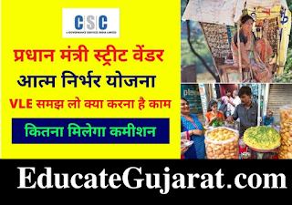 Educategujarat.com