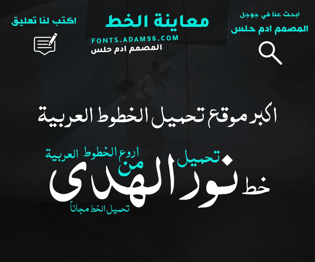 تحميل خط نور الهدى من اروع واجمل الخطوط العربية الاحترافية Font Noorehuda