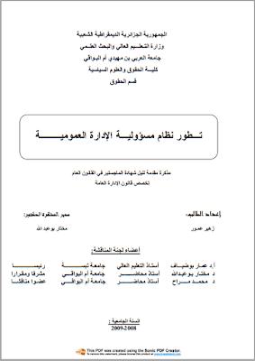 مذكرة ماجستير: تطور نظام مسؤولية الإدارة العمومية PDF