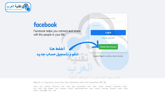 إنشاء حساب فيس بوك علي الكمبيوتر او الهاتف