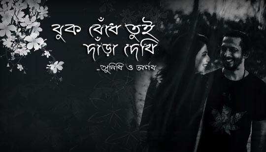 Buk Bendhe Tui Dara Dekhi Lyrics Rabindrasangeet Sung by Sunidhi Nayak And Arnob