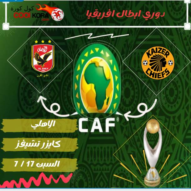 تقرير مباراة الأهلي أمام كايزر تشيفز نهائي دوري ابطال افريقيا