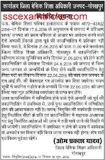 UP 15000 BTC Gorakhpur Cut off