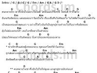 คอร์ดเพลง คนหลายใจ - ไม้ พิสิฐพงศ์