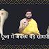 नित्य पूजा की सामग्री | Nitya Puja Samagri |