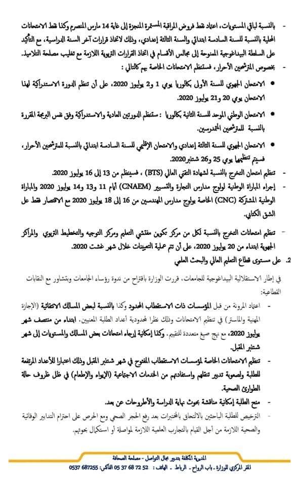 وزارة التربية الوطنية تحدّد مواقيت الامتحانات