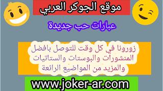 عبارات حب جديدة 2019 - الجوكر العربي
