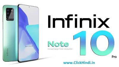 Infinix Note 10 Pro, Infinix Note 10 स्मार्टफोन भारत में लॉन्च, शुरुआती कीमत 10,999 रुपये