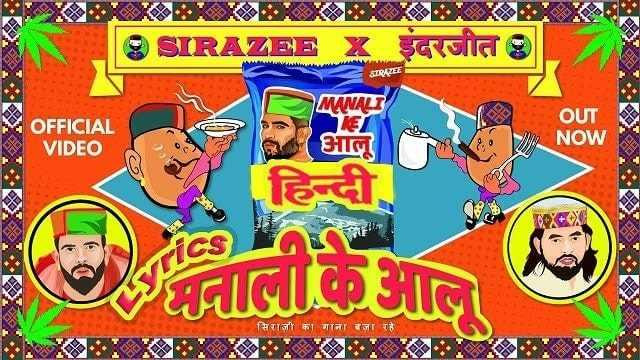 Manali Ke Aloo Song Lyrics in Hindi Sirazee & Inder Jeet