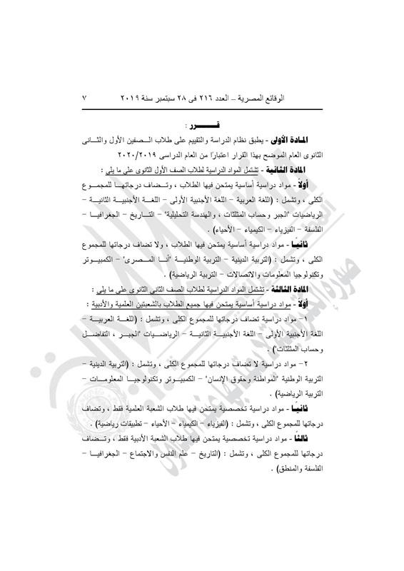 """رسمياً.. الحكومة تعتمد النظام الجديد للصفوف الأول والثاني الابتدائي والاول والثاني الثانوي """"الجريدة الرسمية"""" 652"""