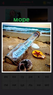 655 слов на берегу моря лежит бутылка с запиской 6 уровень