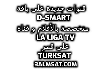 قنوات جديدة على باقة D-Smart متخصصة بالأفلام و قناة La Liga Tv على قمر Turksat