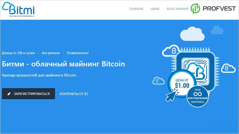 Bitmi обзор и отзывы вклад 450$